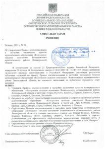 Решение совета депутатов №36 от 26.06.2013