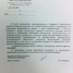 письмо в поселения