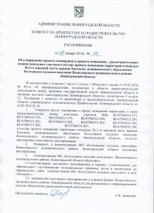 Распоряжние КАГ ЛО № 10 от 29.01.2016г. (ППТ Хязельки)