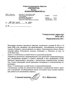 12. Письмо о продлении от 13.05.08 №506