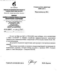 17. Согласование  Лентрасгаза о размещении РТП и канализ. сооруж.