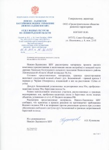 21. О режиме использования ЗУ терр. проектир. д. Хязельки
