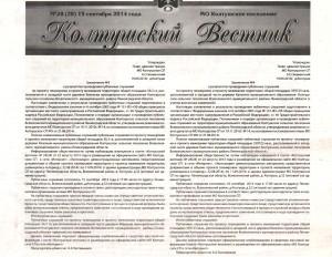 3. Заключение о результатах публ. слушаний ППТ д. Хязельки