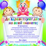 День защиты детей. Афиша.