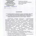 Заключение Архитектуры Разметелево (1)