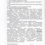 Заключение Архитектуры Разметелево (2)