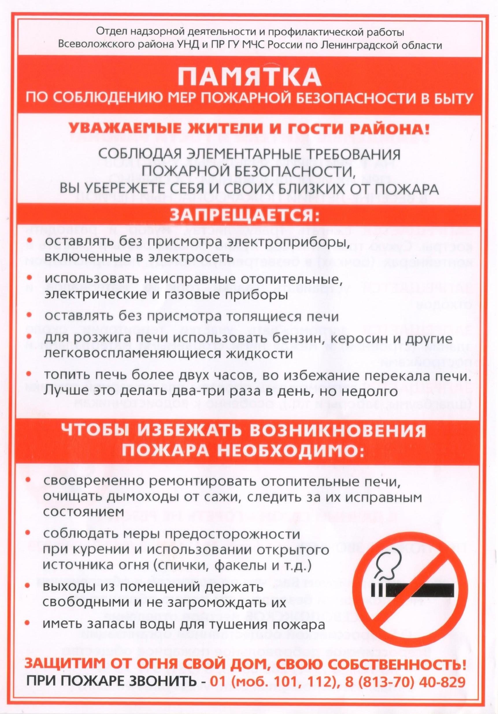 Требования к дымоходу пожарная безопасность дымоходы двусторонние